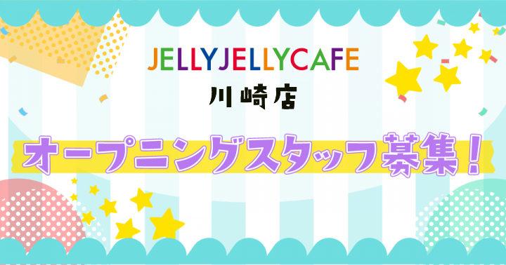 【求人募集】川崎店のオープニングスタッフを募集します!【履歴書の持参必要なし】