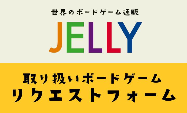 通販サイト「JELLY」取り扱いボードゲームリクエストフォーム