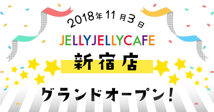 JELLY JELLY CAFE 新宿店 11月3日(土)グランドオープン!