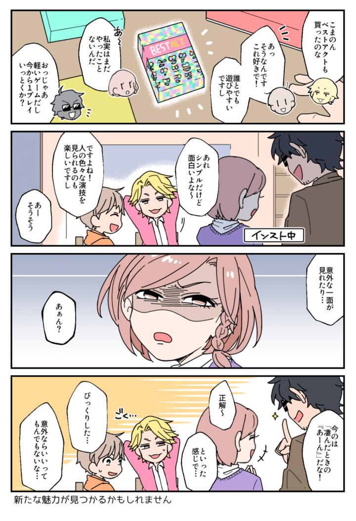 【4コマ漫画】ボしごとびより19