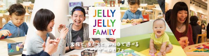 【毎週土曜開催】子どもが主役!親子向けボードゲームイベント「JELLY JELLY FAMILY」