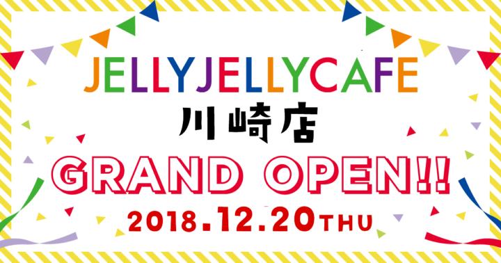 JELLY JELLY CAFE 川崎店