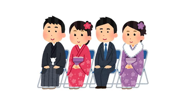 川崎 成人 お祝い