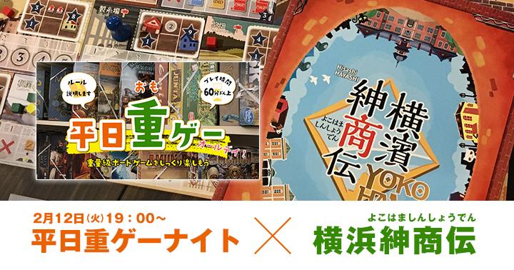 ボードゲーム 横浜紳商伝