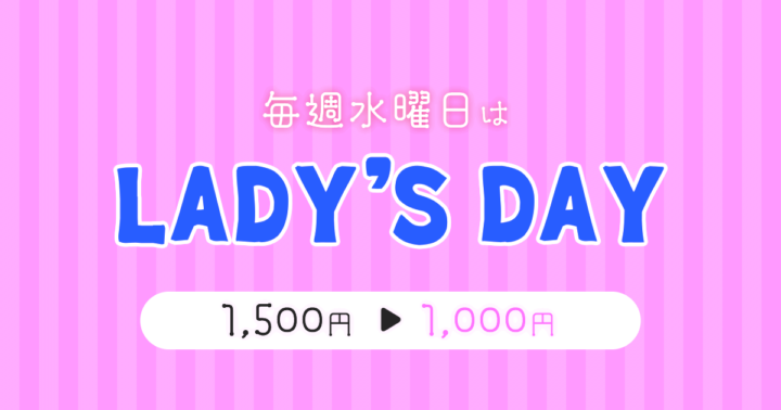 【立川】女性の方はお得!「レディースデー」【毎週水曜日】