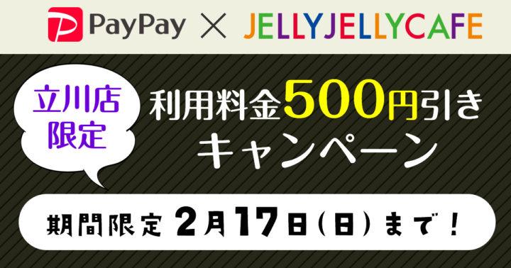 【立川店限定】PayPayでのお支払いで500円引き!