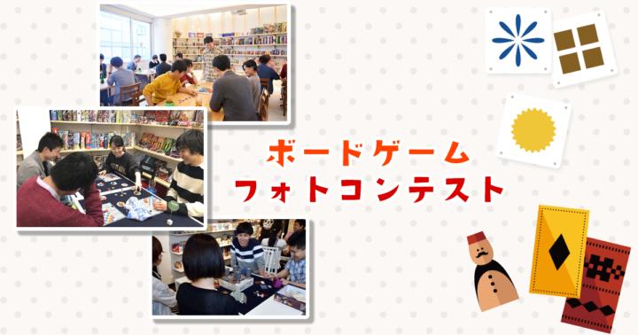 【大須店】第1回ボードゲームフォトコンテスト