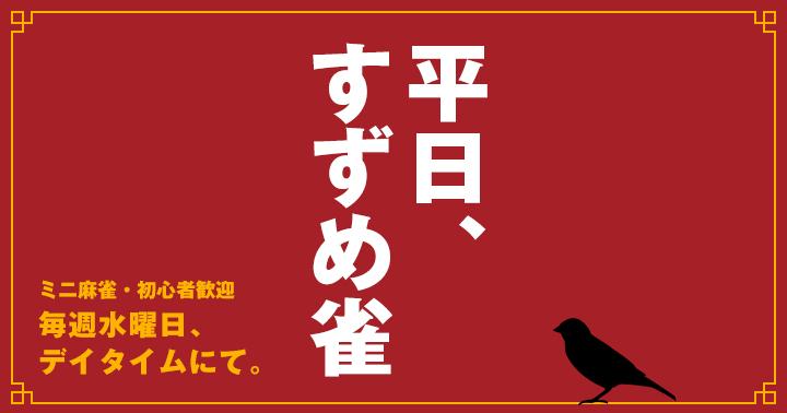 すずめ雀 麻雀 川崎 平日