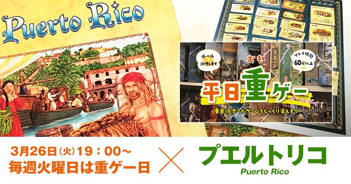 ボードゲーム プエルトリコ Puerto Rico