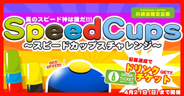 スピードカップスチャレンジ 川崎