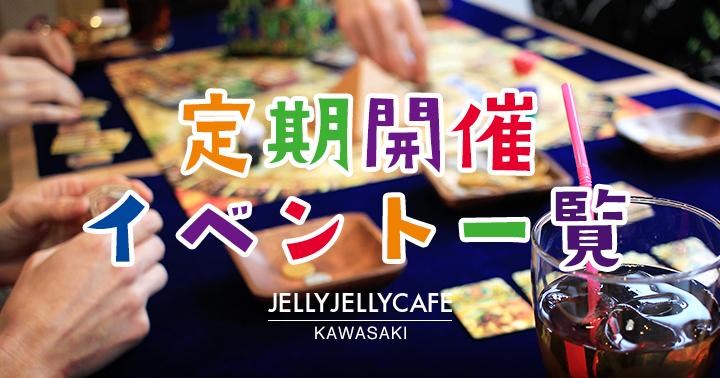 川崎 ボードゲーム イベント 平日