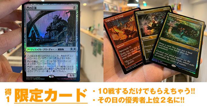 限定カード mtg 10戦 マジック・リーグ