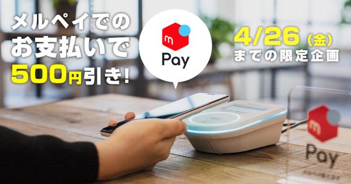 【立川店限定】メルペイでのお支払いで500円引き!