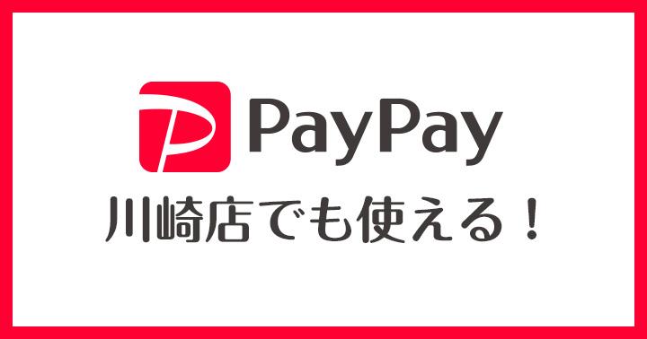 PayPay ペイペイ