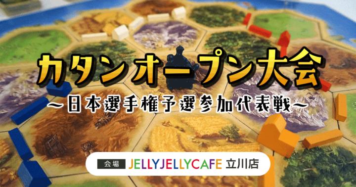 【立川】カタンオープン大会〜日本選手権予選参加代表戦〜
