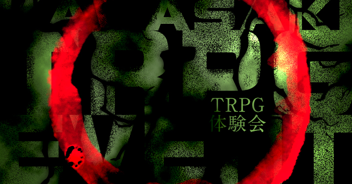 川崎 TRPG