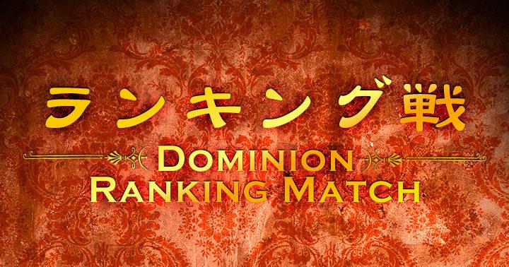 ドミニオン ランキング戦