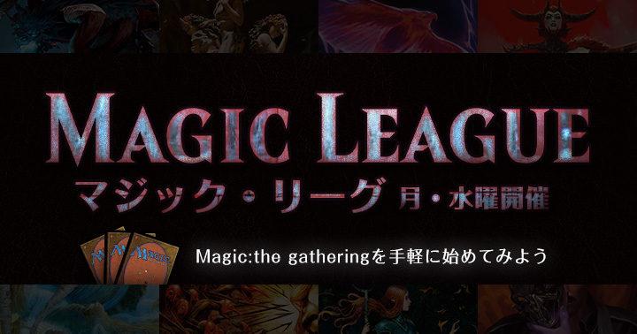 マジックリーグ 川崎 月 水曜日開催