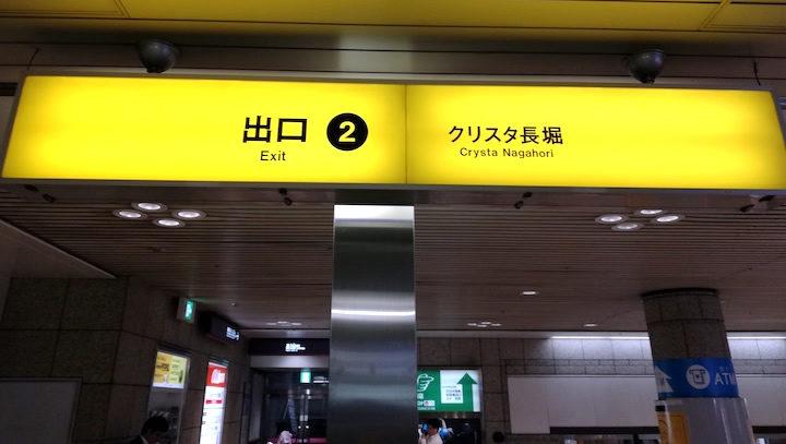 心斎橋駅出口2を出ます。