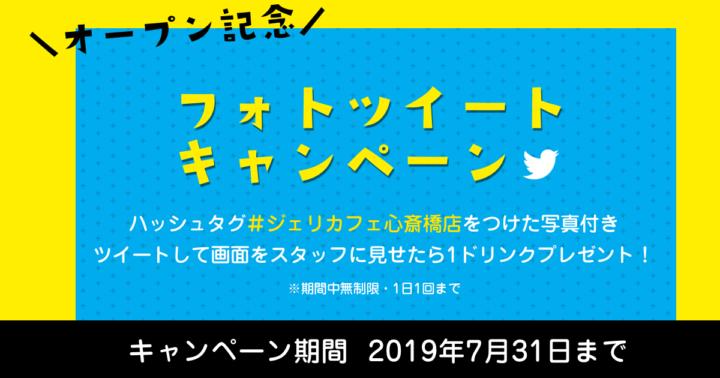 フォトツイートキャンペーン 【1ドリンクプレゼント】