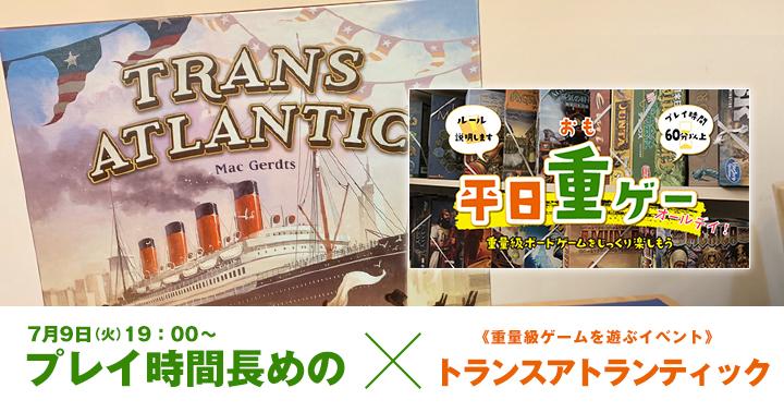 ボードゲーム トランスアトランティック Transatlantic