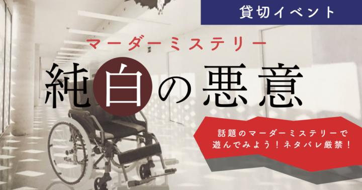 【渋谷】マーダーミステリー「純白の悪意」【7月8日】
