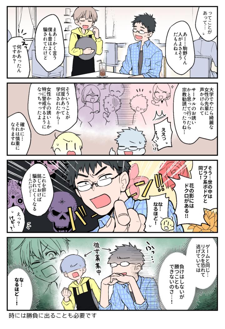 【4コマ漫画】ボしごとびより24