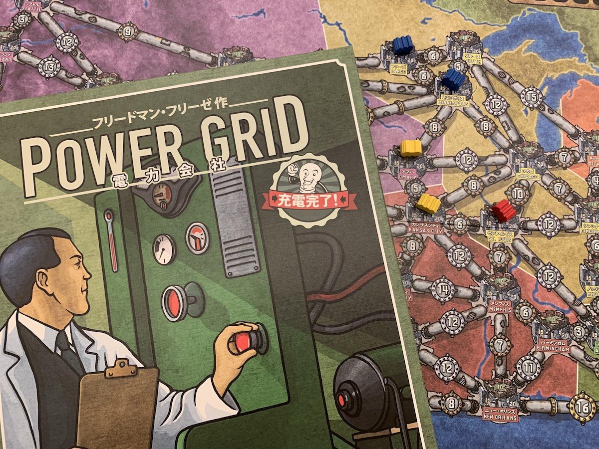 川崎 平日 重量級 ボードゲーム 電力会社 充電完了