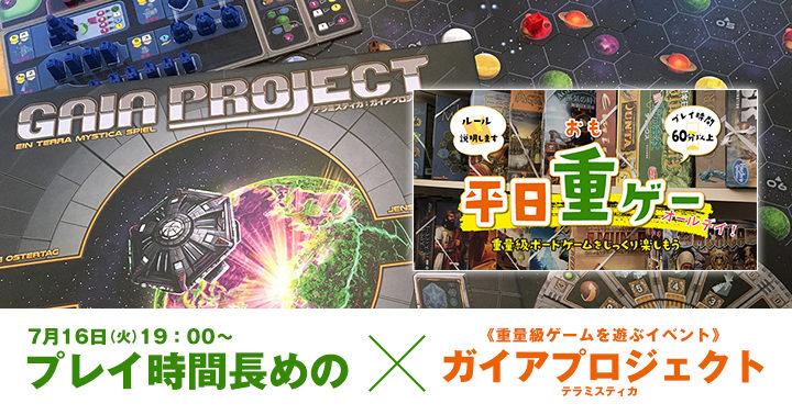 ボードゲーム テラミスティカ ガイアプロジェクト