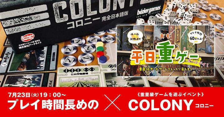 ボードゲーム コロニー COLONY