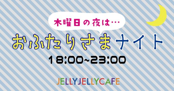 【心斎橋店】おふたりさまナイト【毎週木曜日】