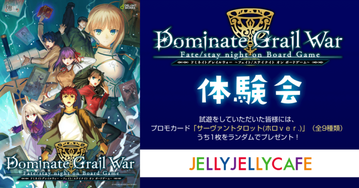 【渋谷店】Dominate Grail War -Fate/stay night on Board Game- 体験会【8月20日】