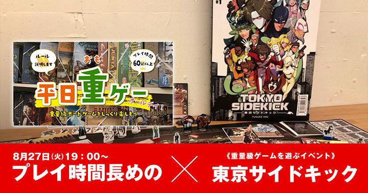 ボードゲーム 東京サイドキック