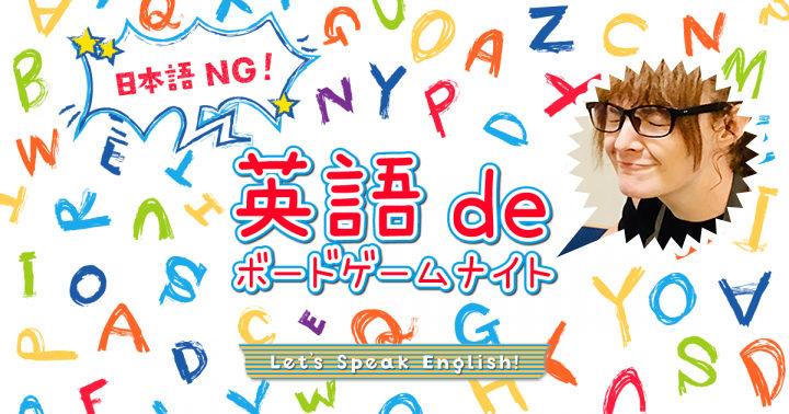 川崎 日本語NG 英語deボードゲームナイト