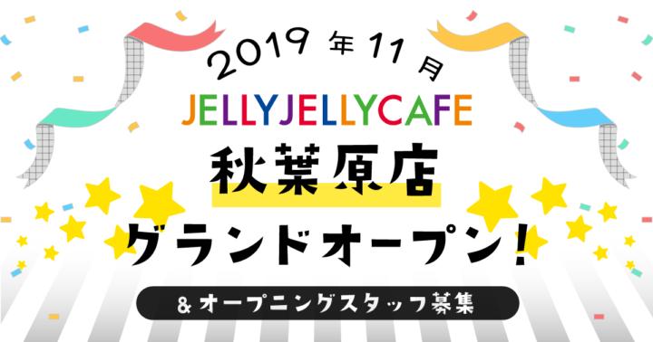 【2019年11月オープン予定】秋葉原店のオープニングスタッフを募集します!【履歴書の持参必要なし】