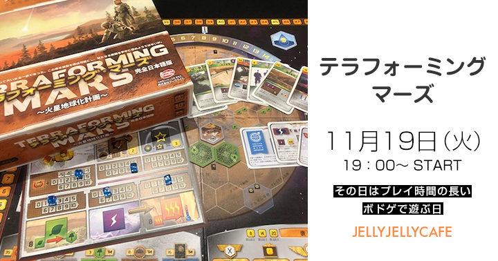 ボードゲーム テラフォーミング・マーズ TERRAFORMING MARS