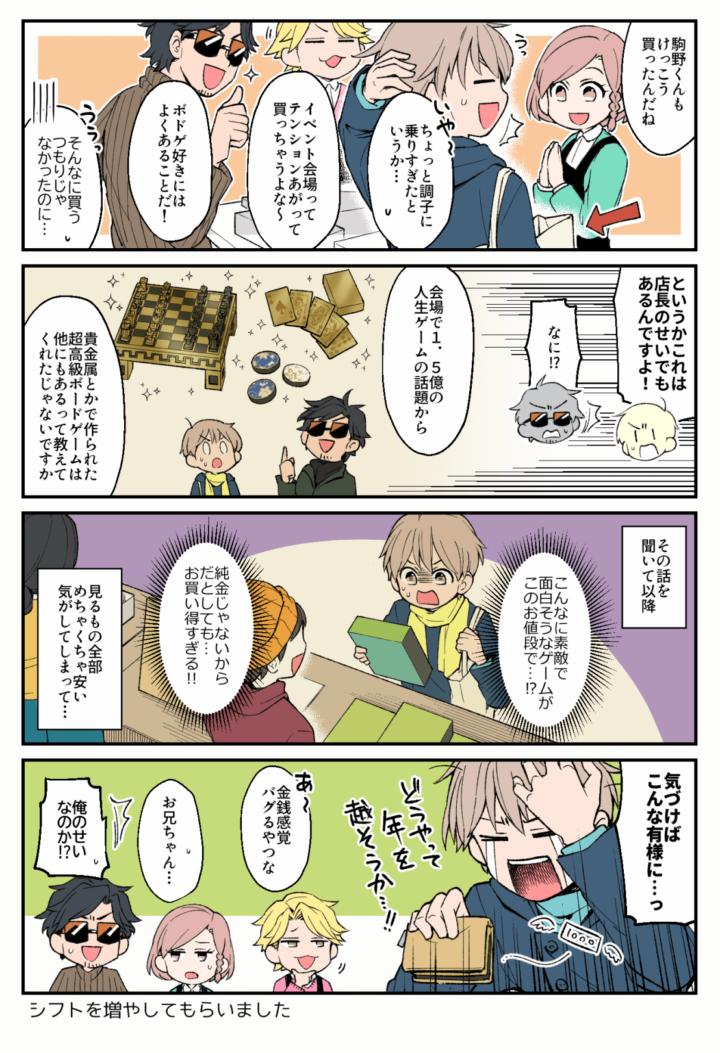 【4コマ漫画】ボしごとびより26
