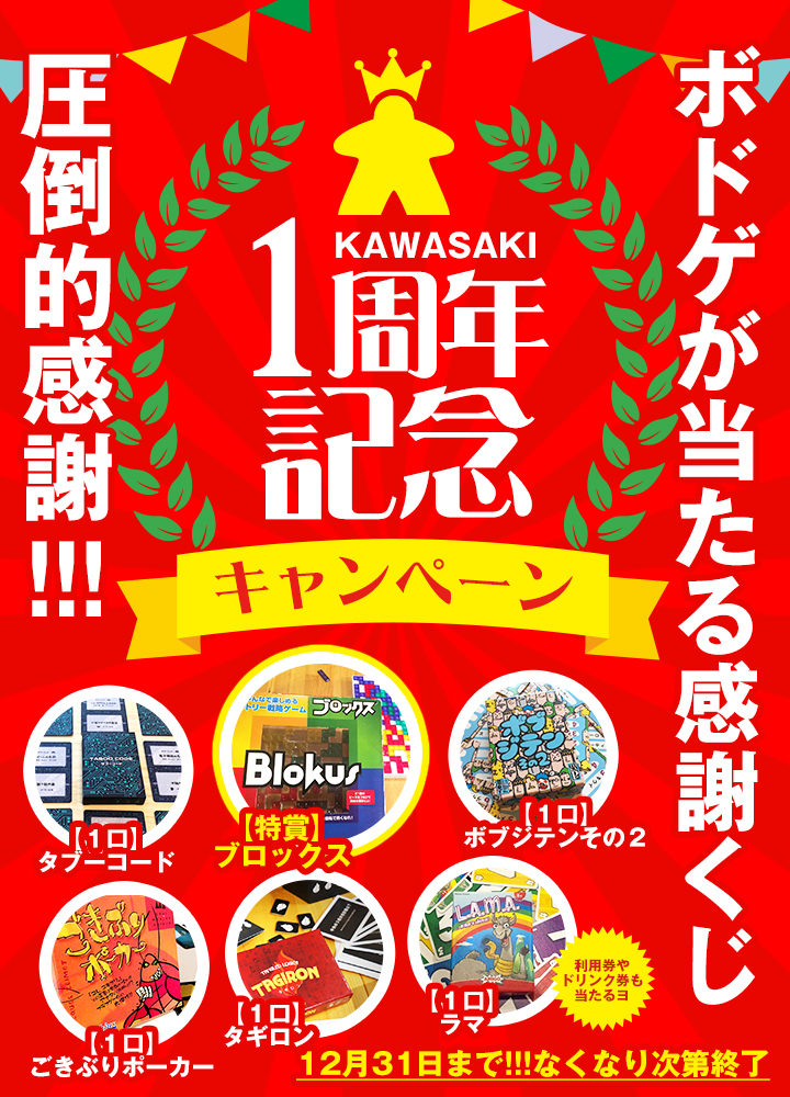 一周年記念キャンペーン ボドゲが当たる 川崎店