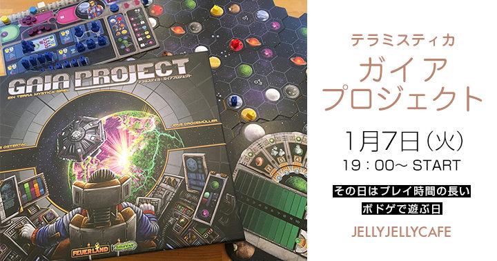 ボードゲーム テラミスティカ ガイアプロジェクト 川崎 ボドゲ