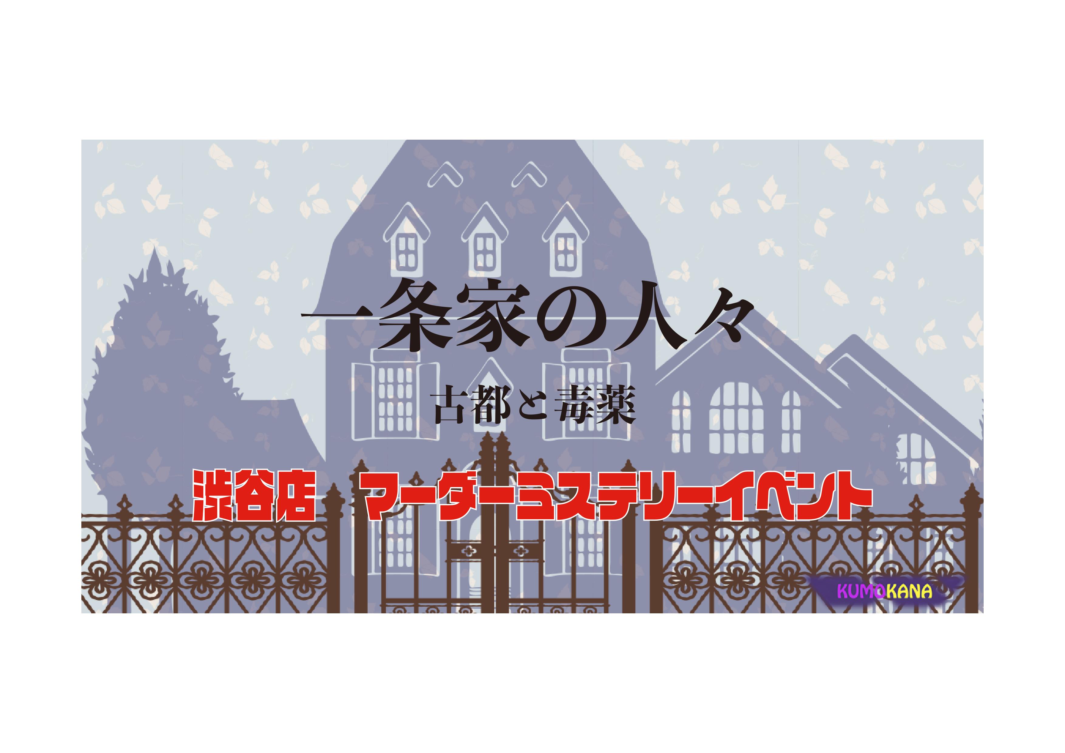 【渋谷】マーダーミステリー「一条家の人々」【2月12日(水)】