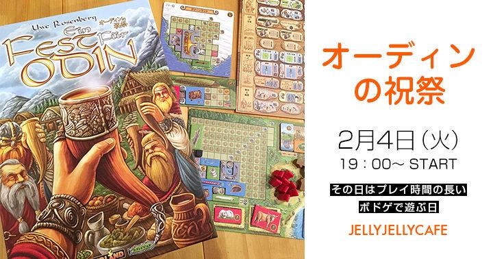 ボードゲーム オーディンの祝祭 a feast for odin  川崎 ボドゲ