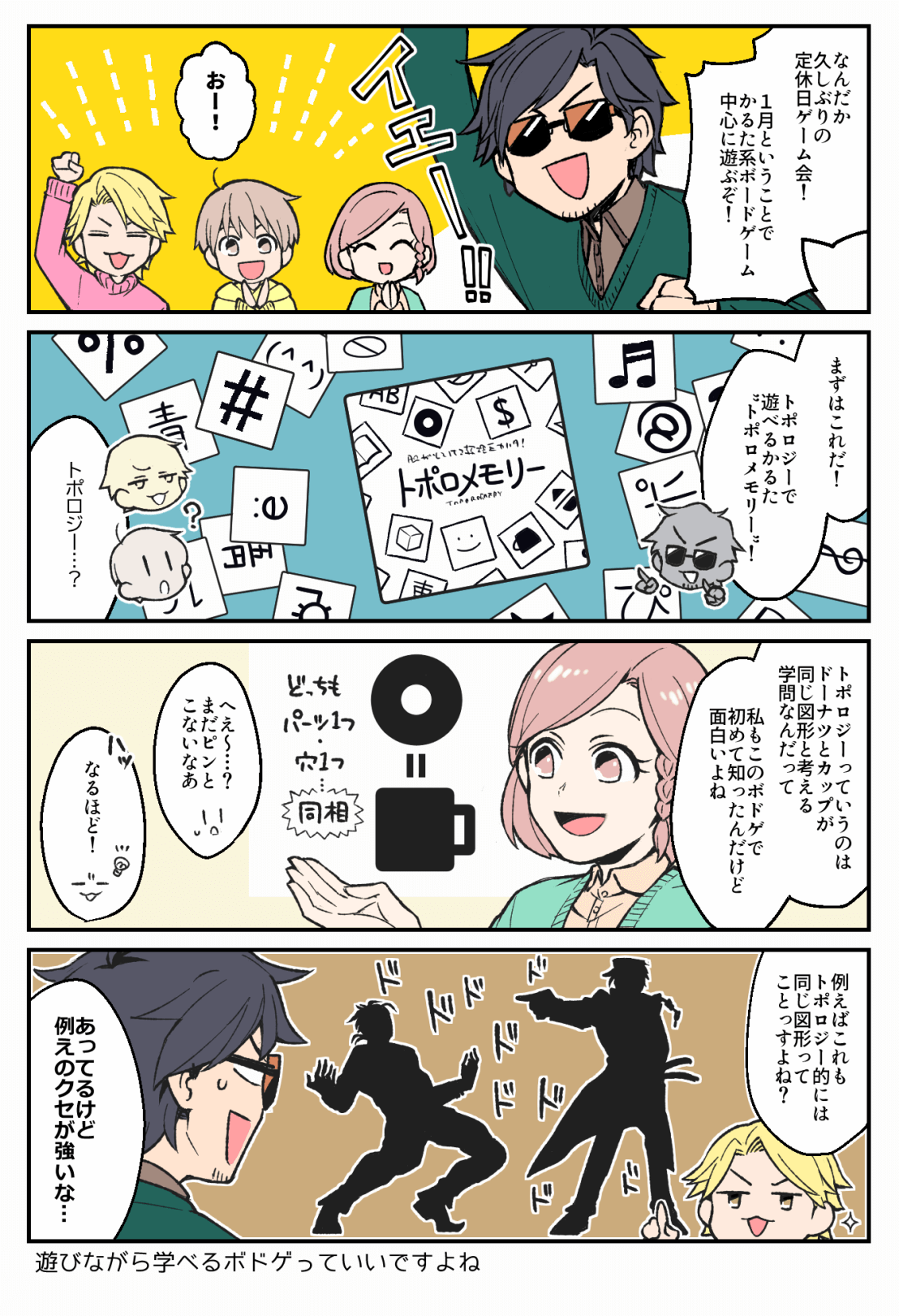 【4コマ漫画】ボしごとびより27