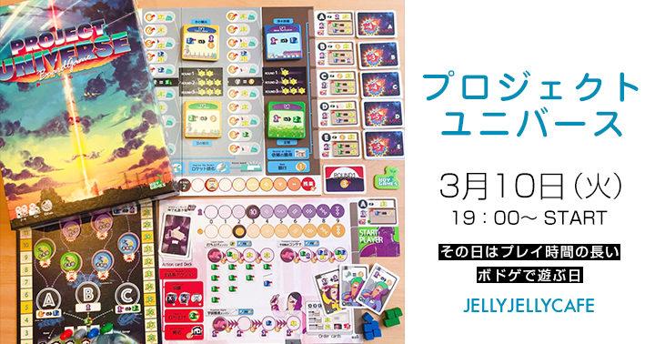 ボードゲーム プロジェクトユニバース Project universe 川崎 ボドゲ