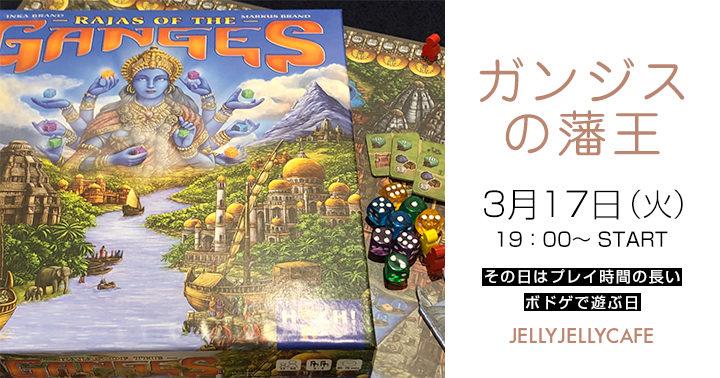 ボードゲーム ガンジスの藩王 Rajas of the Ganges 川崎 ボドゲ