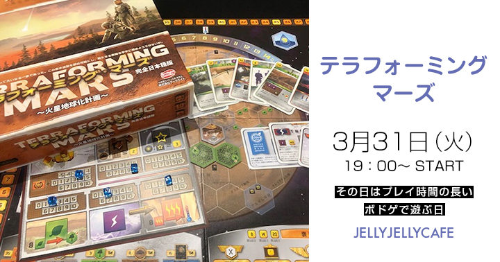 ボードゲーム テラフォーミング・マーズ TERRAFORMING MARS 川崎 ボドゲ