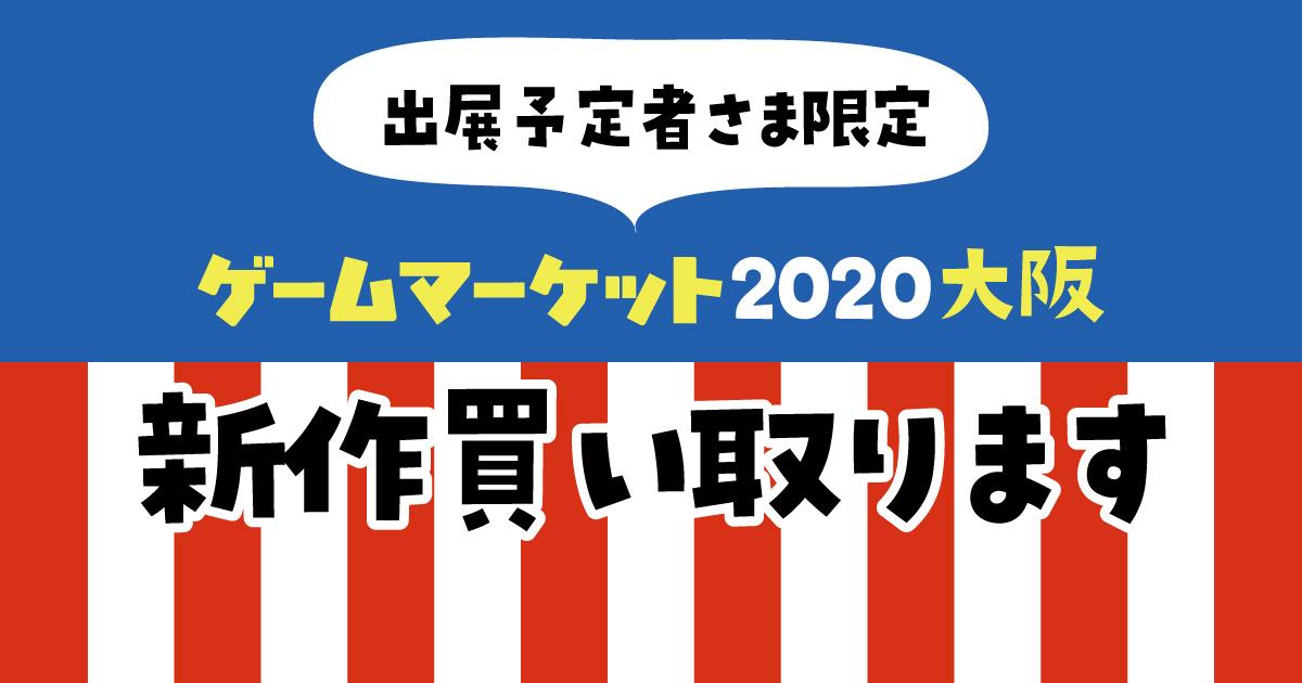 通販サイトJELLYにてゲームマーケット2020大阪の新作を買い取りにて販売いたします。