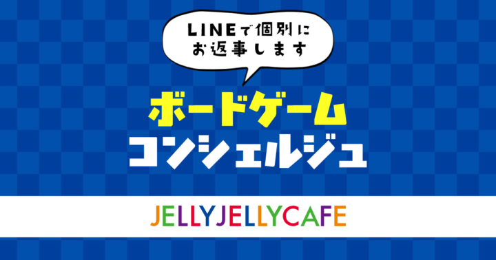 【3月限定】LINEでおすすめボードゲームを紹介する「ボードゲームコンシェルジュ」【無料】