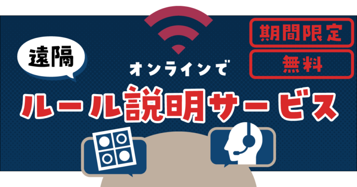 【無料】オンラインで遠隔ルール説明サービス【期間限定】