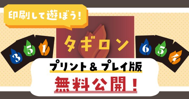 印刷して遊ぼう!人気ボードゲーム「タギロン」のプリント&プレイ版を無料公開します!