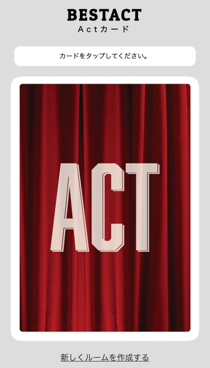 【ベストアクト】Actカードお配りシステム